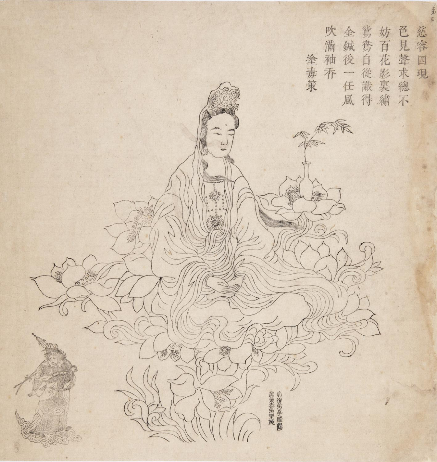 Fifty-Three Compassionate Manifestations of Guanyin