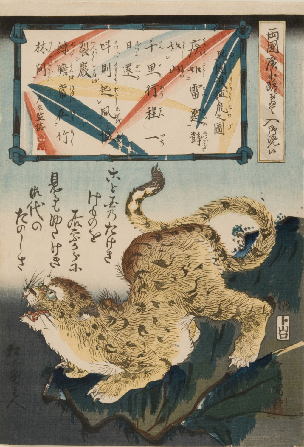 The Ferocious Tiger from Abroad, on Exhibition at Hirokoi in the Ryōgoku District