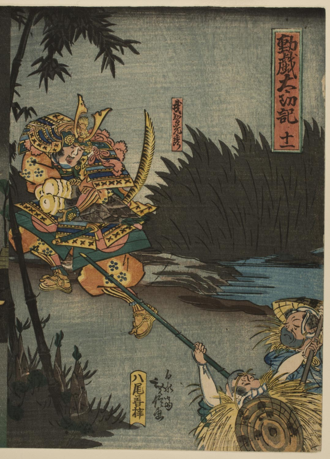 Number 11: Farmers Attacking Takechi Mitsuhide