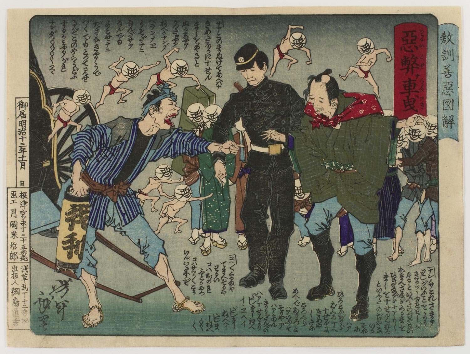 A Bad-Mannered Rickshaw Driver, from the series Moral Lessons through Pictures of Good and Evil (Kyōkun zenaku zukai)