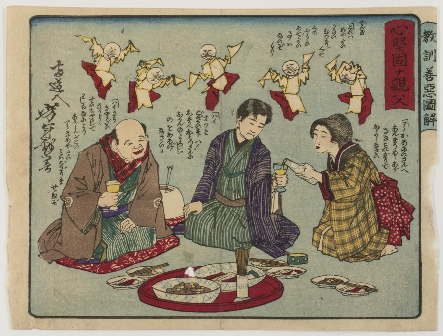 A Stable-Minded Father: Couple Eating with Father, from the series Moral Lessons through Pictures of Good and Evil (Kyōkun zenaku zukai)