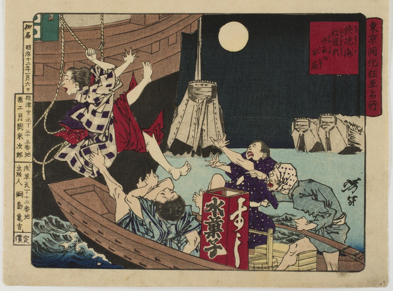 A Boat Prostitute Begins Business at Teppōzu, from the series Comic Pictures of Famous Places Amid the Civilization of Tōkyō (Tōkyō kaika kyōga meisho)