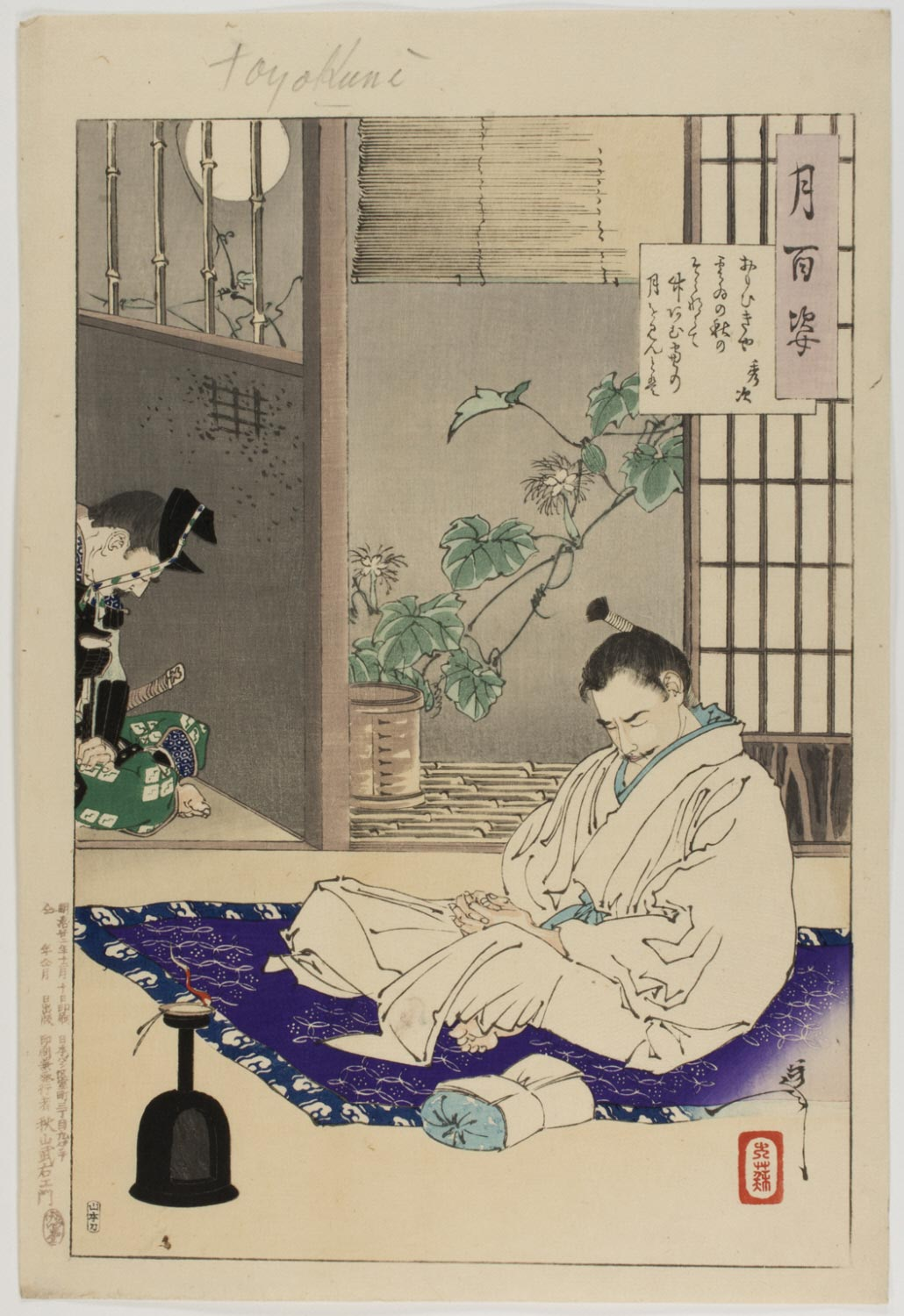 A Poem by Hidetsugu: Did I Ever Imagine as the Clouds of the High Autumn Cleared I would View the Moon through a Bamboo Lattice Window