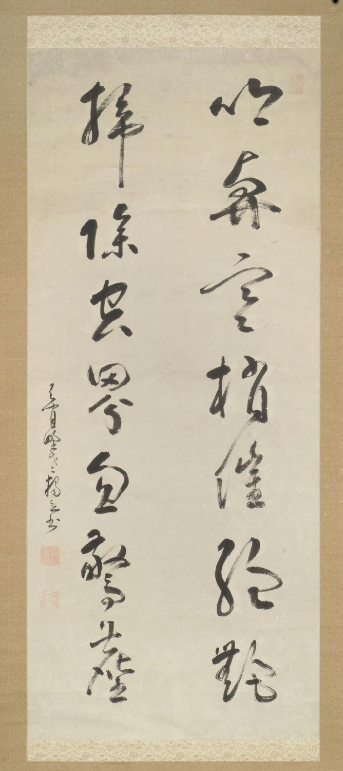 Calligraphy of a Chinese Poem