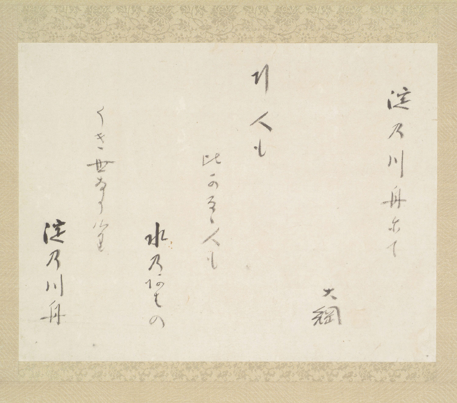 Calligraphy of a Japanese Poem