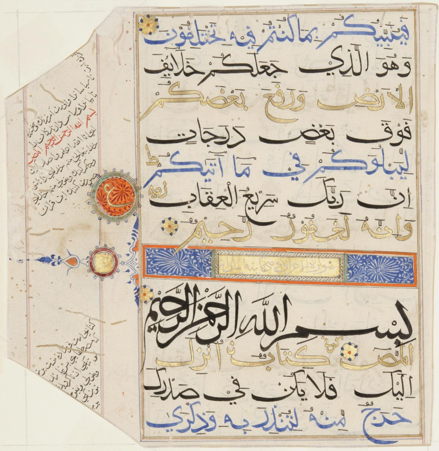 A Folio from a Qur'an
