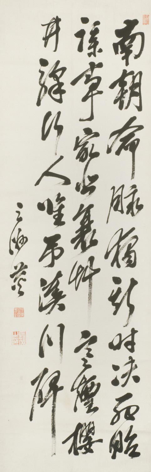 Calligraphy of a Poem
