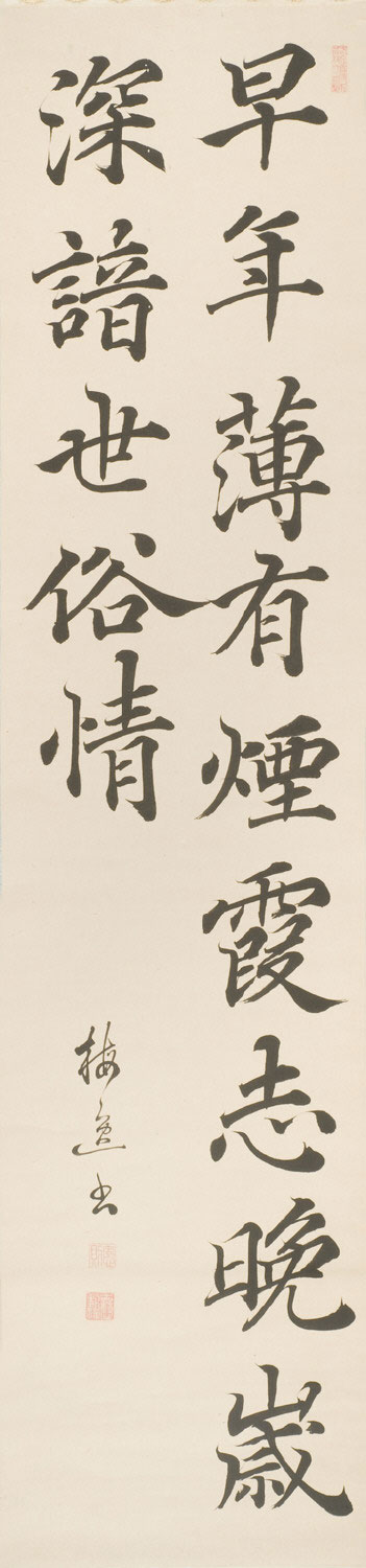 Calligraphy of a Poem by Bai Juyi (772 - 846)